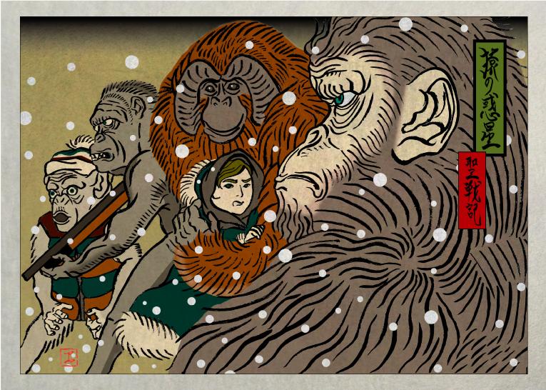映画『猿の惑星 聖戦記』 浮世絵風似顔絵 和風 かっこいい 日本風 イラストレーター 筆ペン Kenji Iwasaki 岩崎健児