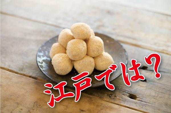 江戸時代 現代比較 『栗餅』