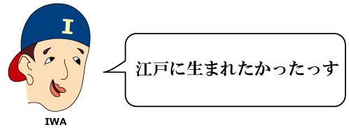 江戸時代 現代比較 『刺身』