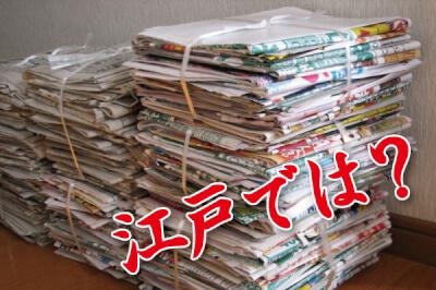 江戸時代と現代の廃品回収をザックリ比較