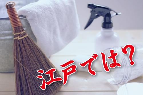 砂画 掃除屋 箒売り 江戸時代 職業