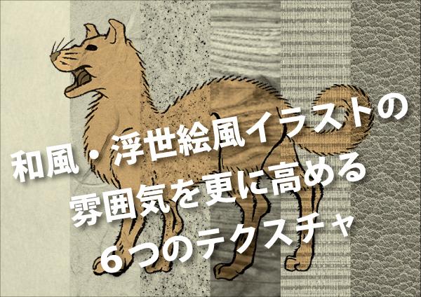 和風・浮世絵風イラスト 描き方 テクスチャ Kenji Iwasaki 岩崎健児