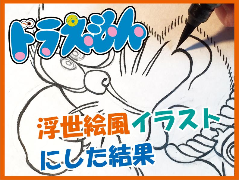 浮世絵 描き方 イラスト アニメ 描き方 ドラえもん ukiyoe 浮世絵風 岩崎健児 Kenji Iwasaki