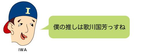 浮世絵 浮世絵風 和風 イラスト コツ 海外 絵 画家 岩崎健児 kenji iwasaki アート