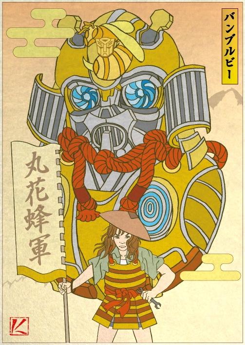 浮世絵 映画 バンブルビー 浮世絵風 イラスト 和風イラスト トランスフォーマー ハズブロ 岩崎健児 Kenji iwasaki 和風 かっこいい 日本風 イラストレーター 筆ペン ukiyoe toransformers bumblebee