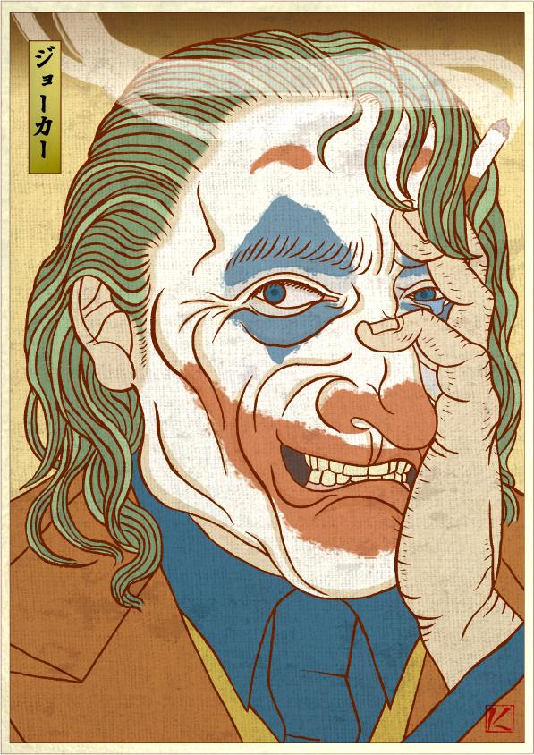 浮世絵 映画 ジョーカー 浮世絵風 イラスト 和風イラスト ホアキンフェニックス DC 岩崎健児 Kenji iwasaki 和風 かっこいい 日本風 イラストレーター 筆ペン ukiyoe 似顔絵 joker