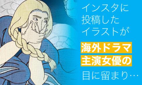 TheOA 海外ドラマ 浮世絵 岩崎健児 Kenji Iwasaki 海外 画家 イラストレーター