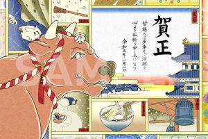 浮世絵 イラストレーター かわいい かっこいい 手描き風 楽しい 動物 和風 イラスト 江戸 デジタル 岩崎健児 IWA Kenji Iwasaki