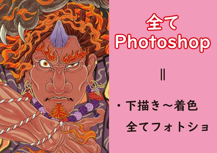 浮世絵 浮世絵イラスト 和風 デジタル photoshop illustrator イラストレーター フォトショップ イラレ フォトショ 描き方 初心者 kenjiiwasaki 岩崎健児