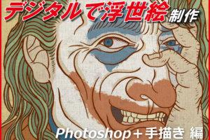 浮世絵 浮世絵イラスト 和風 デジタル photoshop illustrator イラストレーター フォトショップ イラレ フォトショ 描き方 方法 作り方 映画 ジョーカー joker 初心者 kenjiiwasaki 岩崎健児